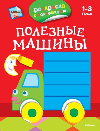 Книга из серии «Первые раскраски и наклейки» - «Полезные машины»Развивающие наклейки<br>Книга из серии «Первые раскраски и наклейки» - «Полезные машины»<br>