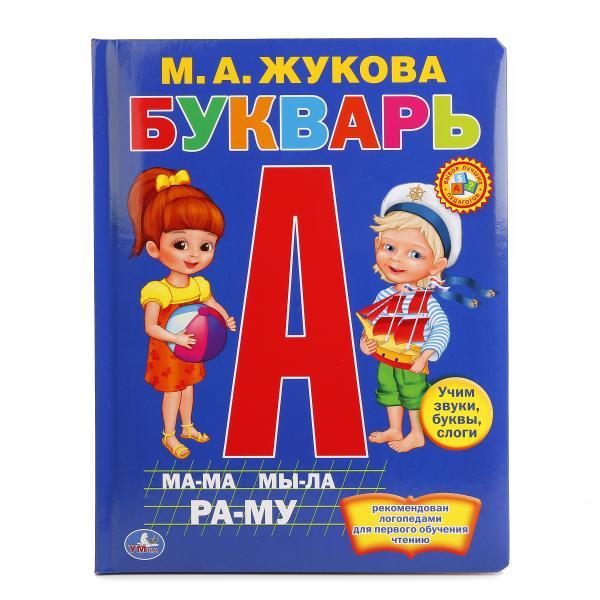 Книга М.А. Жукова – Букварь, пухлая обложкаУчим буквы и цифры<br>Книга М.А. Жукова – Букварь, пухлая обложка<br>