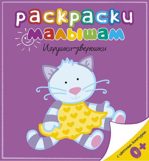 Купить Раскраски для малышей с цветным контуром «Игрушки-зверюшки», Махаон