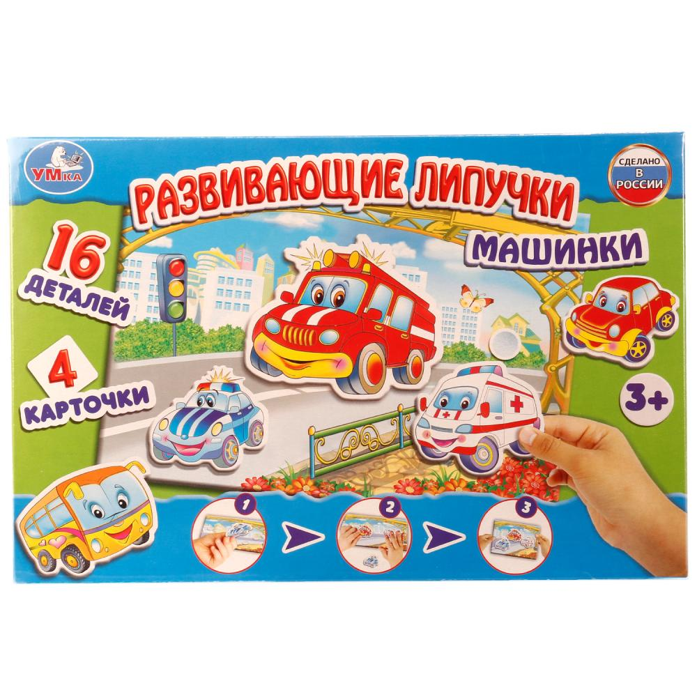картинка Развивающие липучки - Машинки от магазина Bebikam.ru