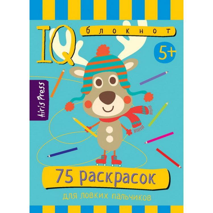 Умный IQ-блокнот с 75 раскраскамиРаскраски с заданиями<br>Умный IQ-блокнот с 75 раскрасками<br>