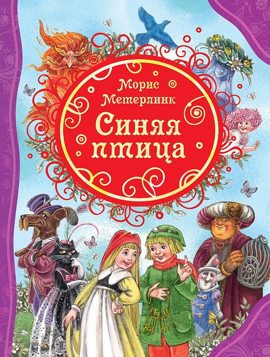 Купить Книга - Синяя птица, Метерлинк М., Росмэн