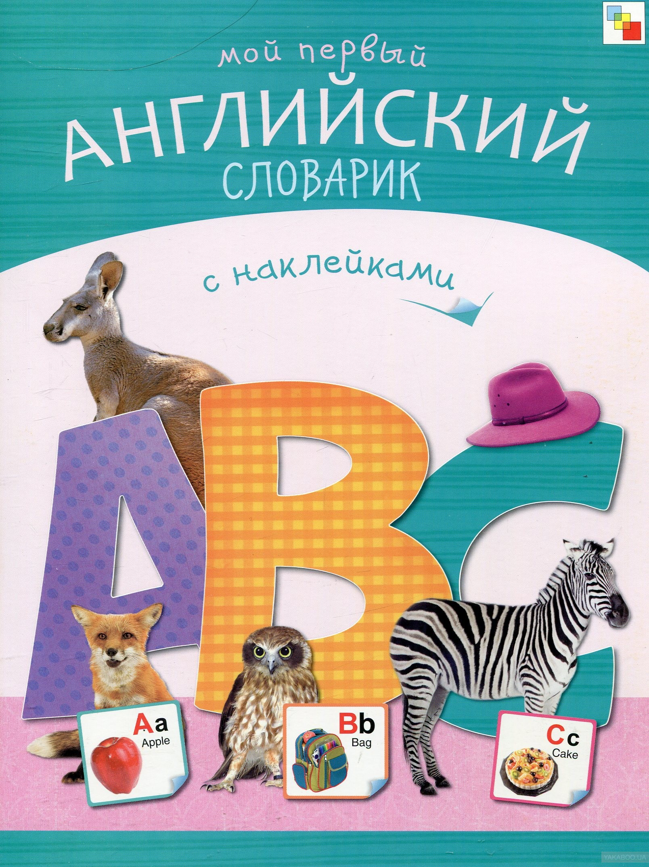 Азбуки с наклейками - Мой первый английский словарикАнглийский язык для детей<br>Азбуки с наклейками - Мой первый английский словарик<br>