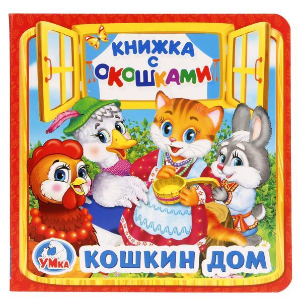 Книжка с окошками А6 Кошкин дом фото