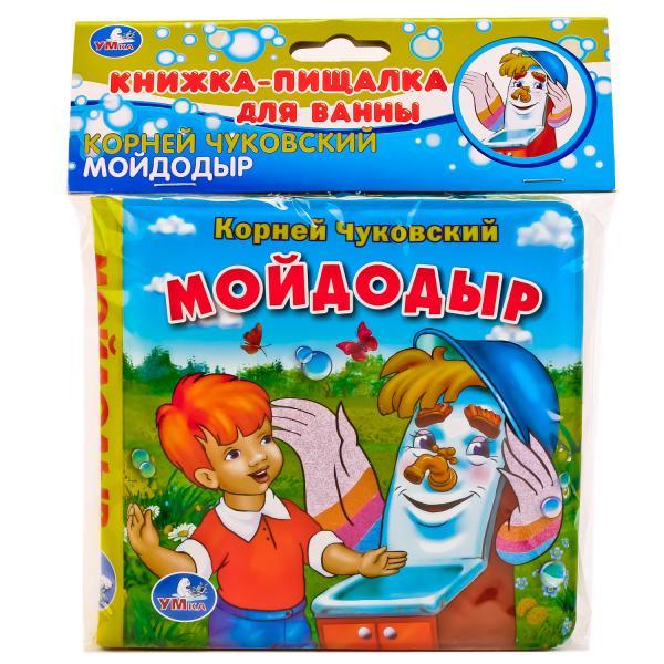 Купить Книга-пищалка для ванны – Мойдодыр К. Чуковский, 8 страниц, Умка