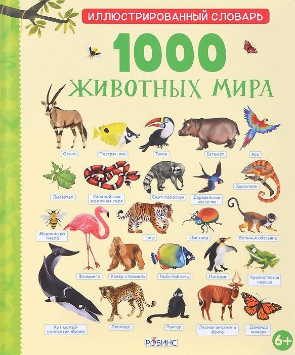 Книга «1000 животных мира» от Toyway