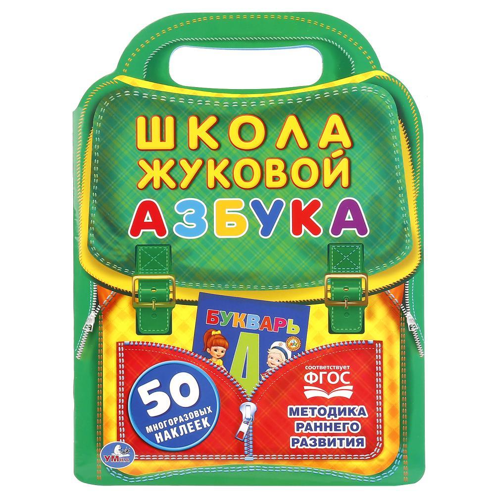 Купить Азбука из серии школа Жуковой, с вырубкой в виде портфеля и 50 наклейками, Умка