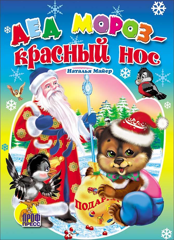 Книжка-картонка - Дед Мороз красный носНовый Год<br>Книжка-картонка - Дед Мороз красный нос<br>