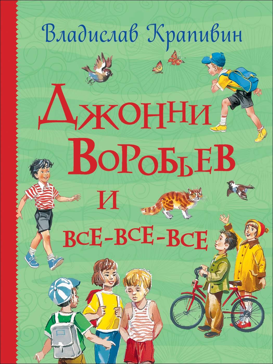 Книга из серии Все истории – Крапивин В. Джонни Воробьев и все-все-все фото