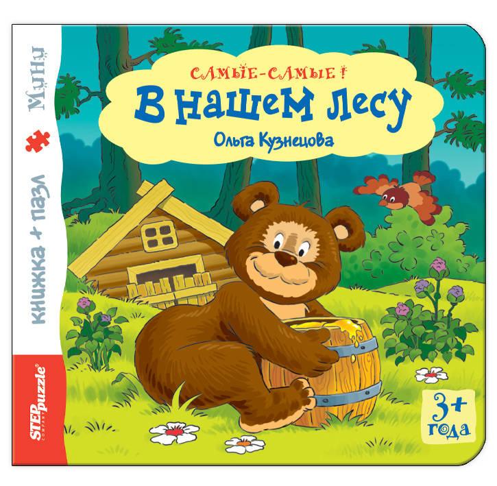 Книжка-игрушка с пазлами - В нашем лесу из серии Самые-самыеОбучающие книги. Книги с картинками<br>Книжка-игрушка с пазлами - В нашем лесу из серии Самые-самые<br>