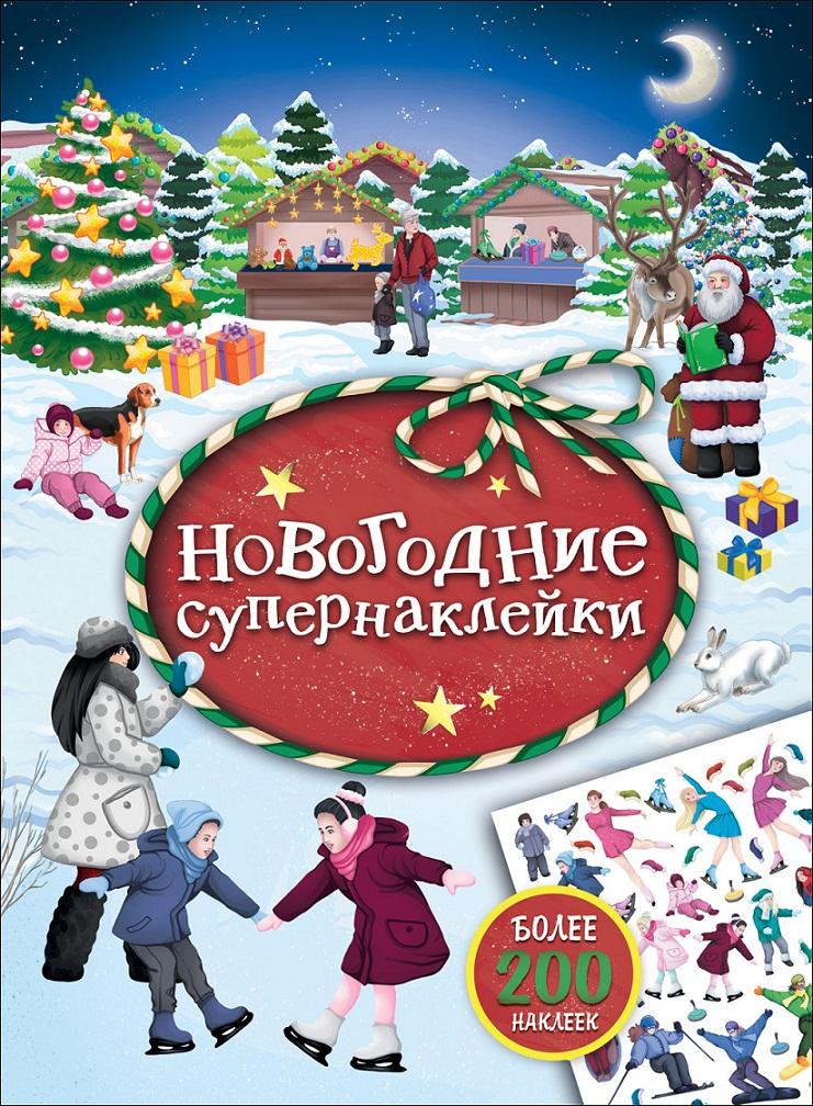 Книга - Новогодние супернаклейки, краснаяЗадания, головоломки, книги с наклейками<br>Книга - Новогодние супернаклейки, красная<br>
