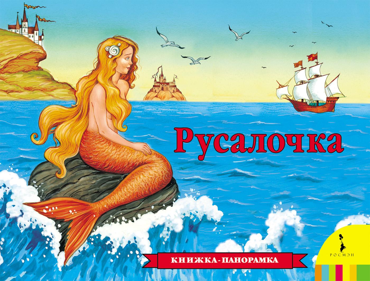 Книжка – панорамка РусалочкаКниги-панорамы<br>Книжка – панорамка Русалочка<br>