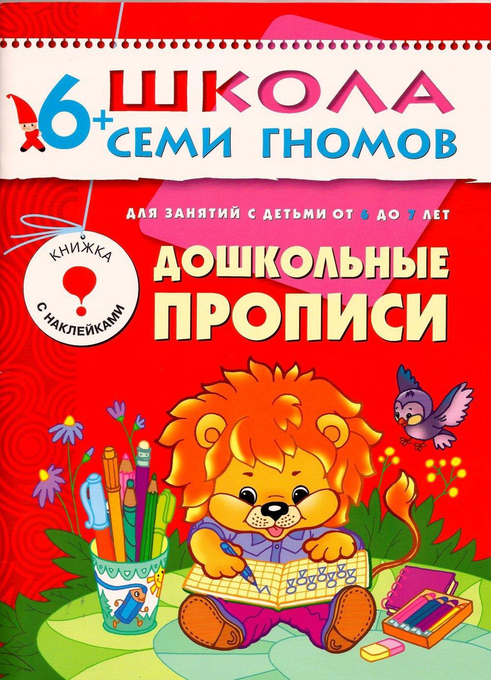 Книга из серии Школа Семи Гномов Седьмой год обучения - Дошкольные прописиПрописи<br>Книга из серии Школа Семи Гномов Седьмой год обучения - Дошкольные прописи<br>