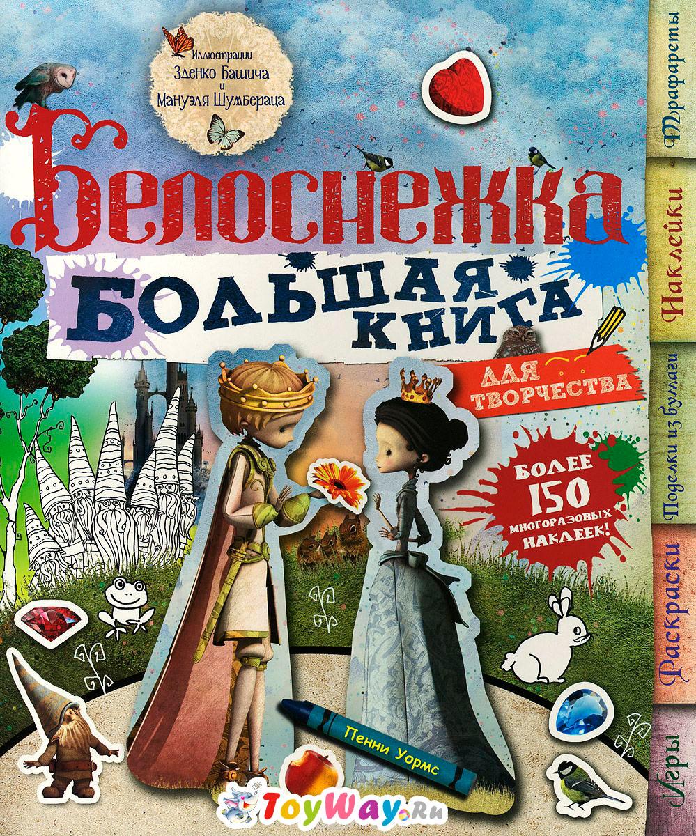 Большая книга для творчества – Белоснежка, с наклейкамиРазвивающие наклейки<br>Большая книга для творчества – Белоснежка, с наклейками<br>