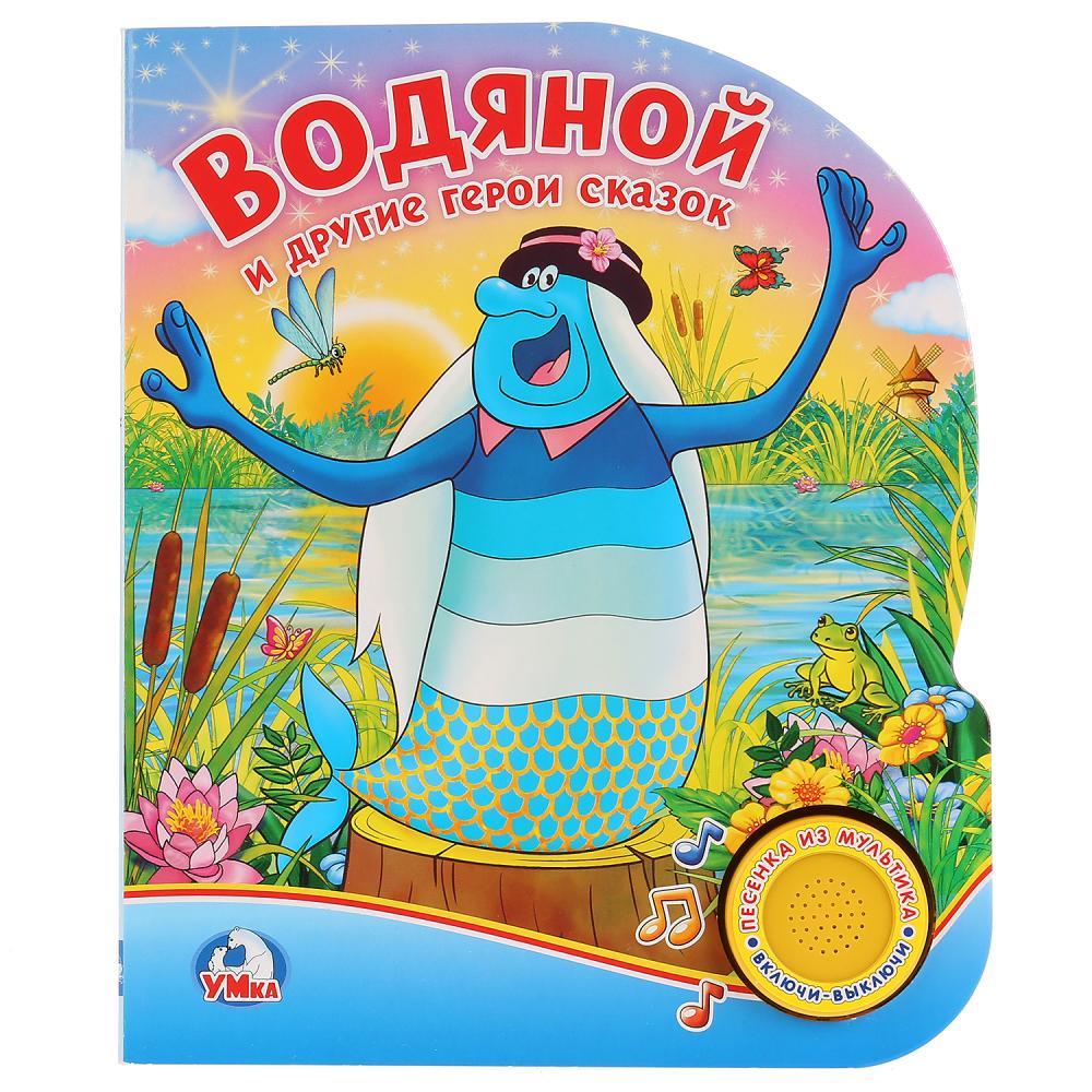 Купить со скидкой Книга - Водяной и другие герои сказок, 1 кнопка с песенкой