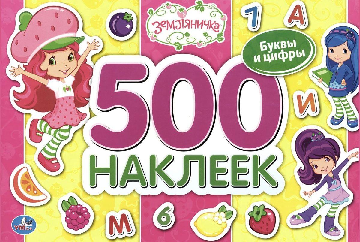 Альбом с наклейками - Земляничка, 500 наклеекНаклейки<br>Альбом с наклейками - Земляничка, 500 наклеек<br>