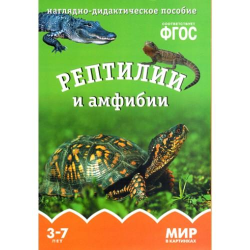 Карточки в папке из серии Мир в картинках – Рептилии и амфибии, соответствуют ФГОСРазвивающие пособия и умные карточки<br>Карточки в папке из серии Мир в картинках – Рептилии и амфибии, соответствуют ФГОС<br>