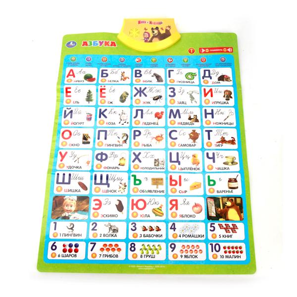 Купить Обучающий плакат Первая азбука - Маша и медведь, Умка