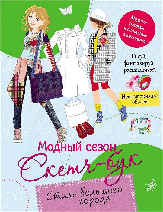 Книга из серии Стиль большого города - Модный сезон. Скетч-букКниги для детского творчества<br>Книга из серии Стиль большого города - Модный сезон. Скетч-бук<br>