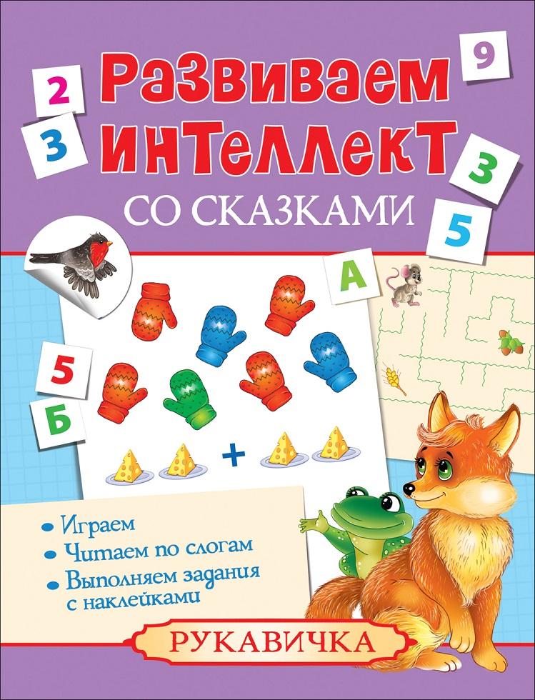 Книга из серии Развиваем интеллект со сказками – РукавичкаРазвивающие наклейки<br>Книга из серии Развиваем интеллект со сказками – Рукавичка<br>