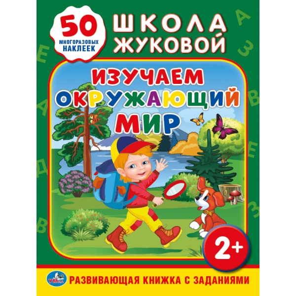 Купить Обучающая активити книжка с наклейками - Изучаем окружающий мир, 50 наклеек, Умка