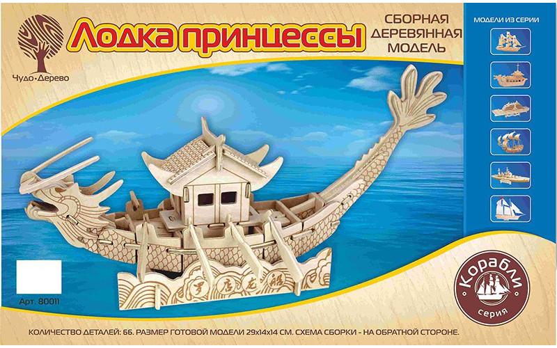 Модель деревянная сборная - Лодка принцессы, 4 пластиныМодели кораблей для склеивания<br>Модель деревянная сборная - Лодка принцессы, 4 пластины<br>