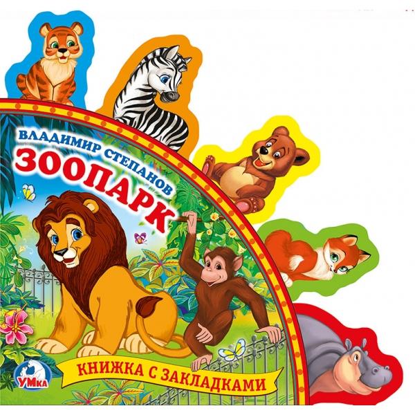 Купить Книга из серии Книжка с закладками – В. Степанов. Зоопарк, Умка