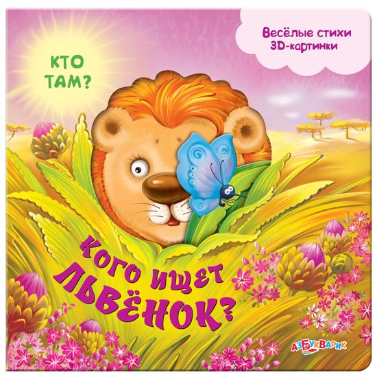Озвученная книга с 3Д-кратинками - Кого ищет львенок? из серии Кто там?Книги со звуками<br>Озвученная книга с 3Д-кратинками - Кого ищет львенок? из серии Кто там?<br>