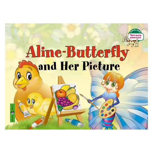 Купить Книга на английском языке - Бабочка Алина и ее картина. Aline-Butterfly and Her Picture. 1 уровень, Благовещенская Т.А., Айрис-пресс