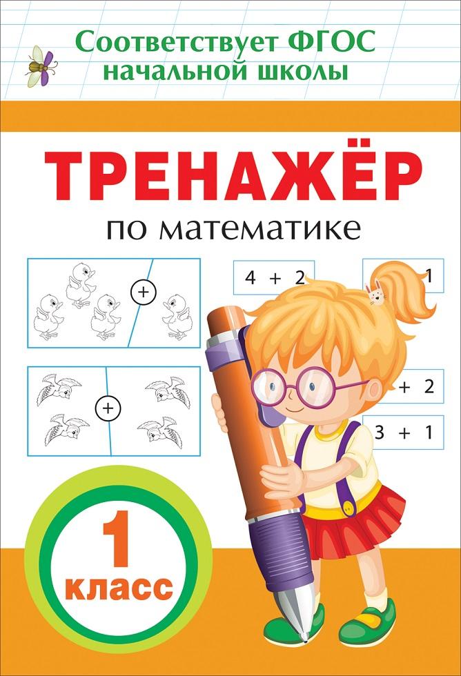 Тренажер по математике, 1 классОбучающие книги и задания<br>Тренажер по математике, 1 класс<br>