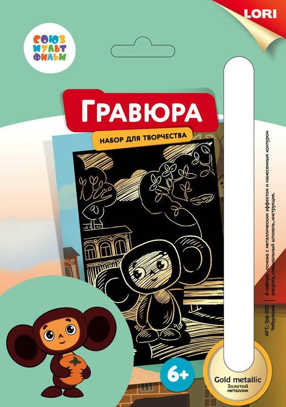 Купить Гравюра Чебурашка из серии Союзмультфильм малая с эффектом золота, ЛОРИ