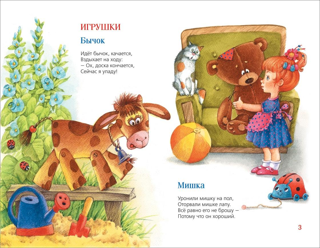 Маме стих, детские стихи для детей 2-3 лет короткие смешные с картинками