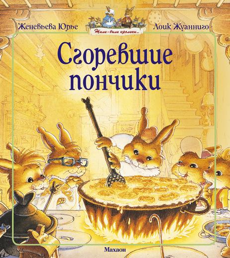 Книга Юрье Ж. «Сгоревшие пончики» из серии Жили-были кроликиКниги вне серий<br>Книга Юрье Ж. «Сгоревшие пончики» из серии Жили-были кролики<br>