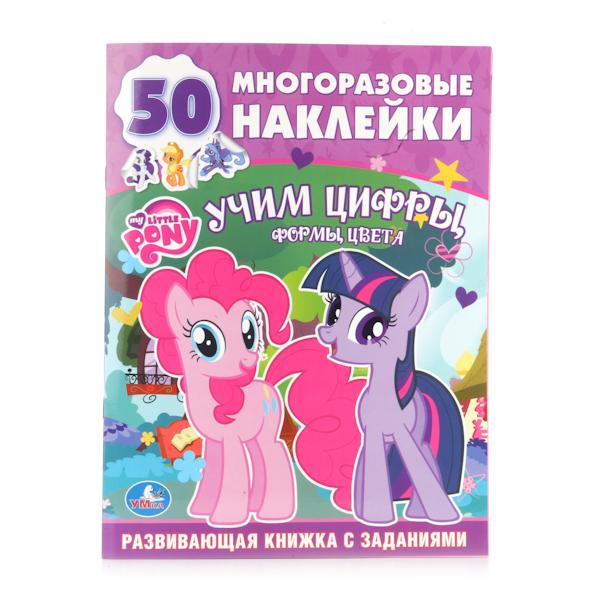 Купить Обучающая книжка с наклейками - Мой Маленький Пони. Учим цифры, Умка