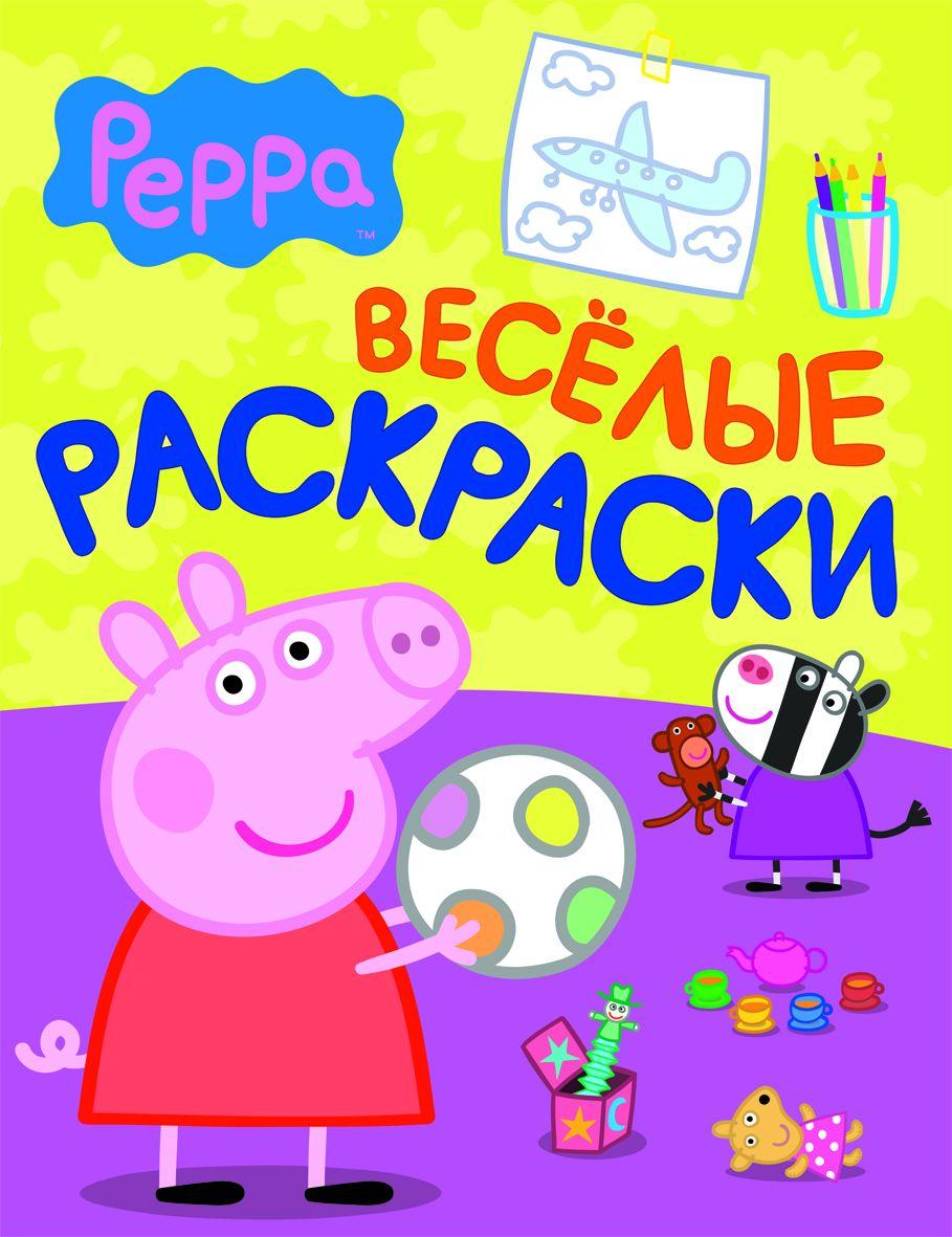 Свинка Пеппа. Веселые раскраскиСвинка Пеппа (Peppa Pig )<br>Свинка Пеппа. Веселые раскраски<br>