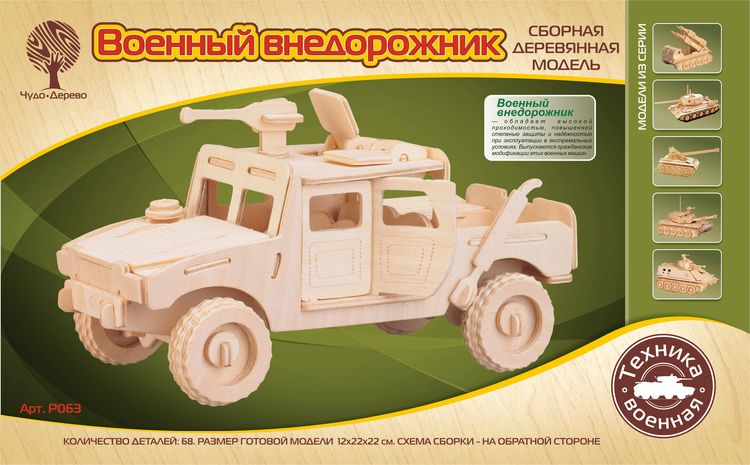 Модель деревянная сборная - Военный внедорожник, 4 пластины от Toyway
