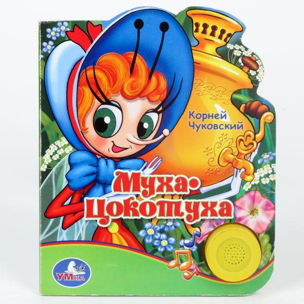 Купить Книга К. Чуковский - Муха-цокотуха, 1 кнопка с песенкой, Умка
