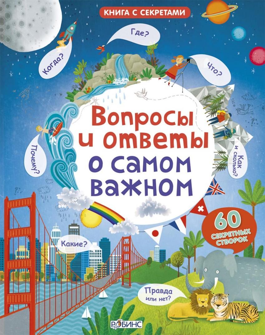 картинка Вопросы и ответы о самом важном Книга с секретами от магазина Bebikam.ru