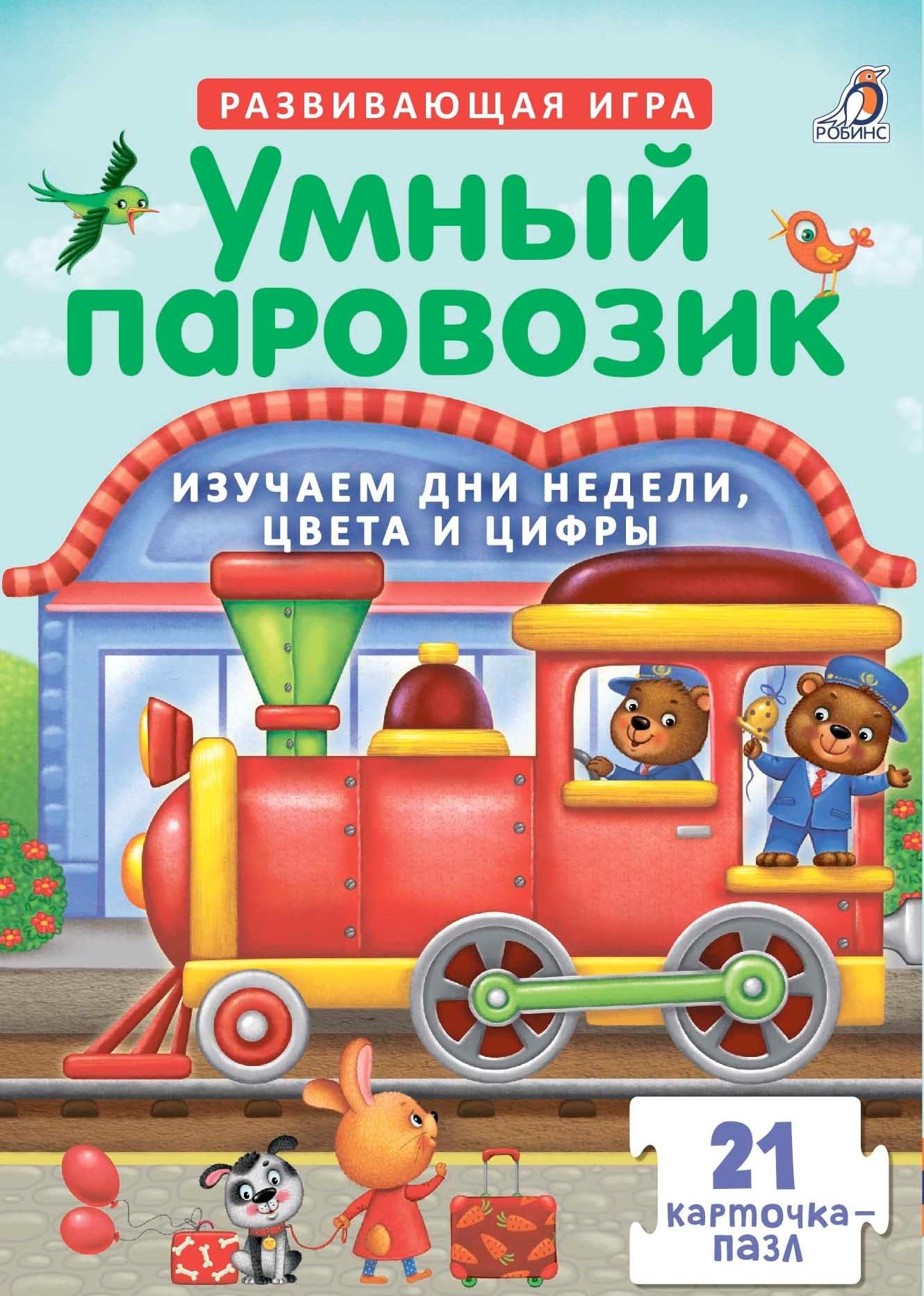 Пазлы - Умный паровозикПазлы для малышей<br>Пазлы - Умный паровозик<br>