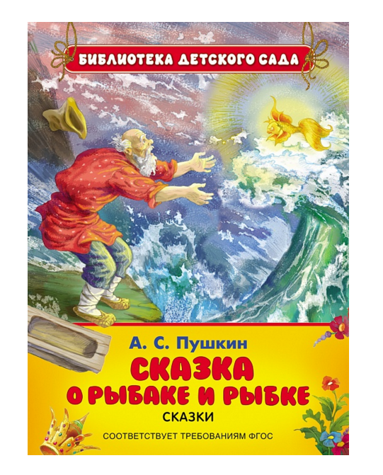 Книга «Сказка о рыбаке и рыбке» А. ПушкинПервые Сказки<br>Книга «Сказка о рыбаке и рыбке» А. Пушкин<br>