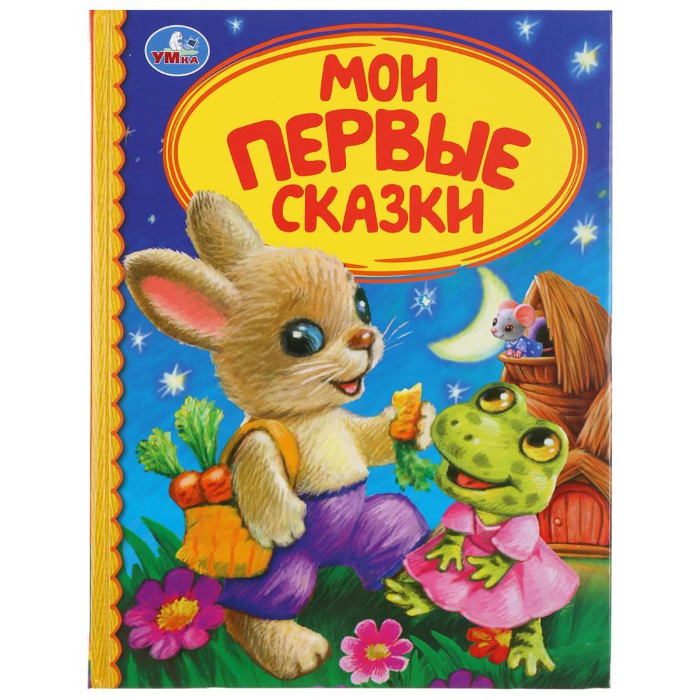 Купить Книга из серии Детская библиотека - Мои первые сказки, Умка
