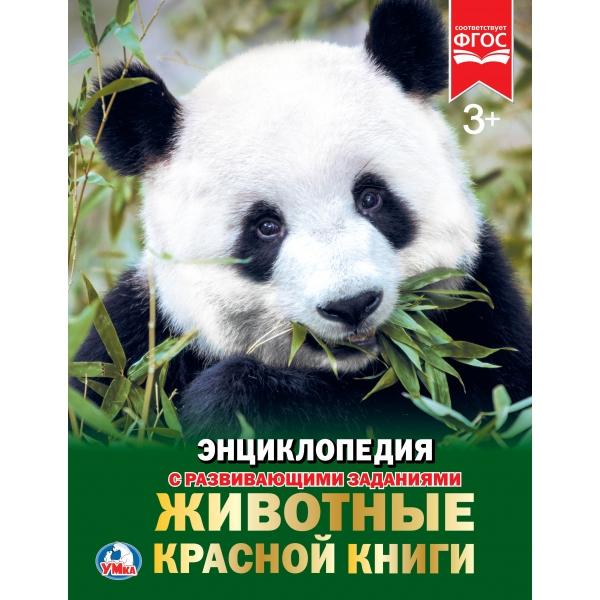 Купить со скидкой Энциклопедия – Животные Красной Книги, А4, твердый переплет