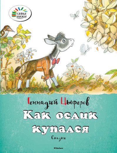 Купить Сборник сказок Г. Цыферова «Как ослик купался» из серии «Озорные книжки», Махаон