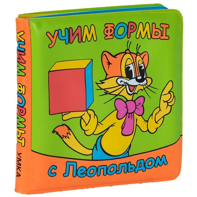 Книга-пищалка для ванны - Учим формы с ЛеопольдомКнижки для ванной. Книжки с игрушками<br>Книга-пищалка для ванны - Учим формы с Леопольдом<br>