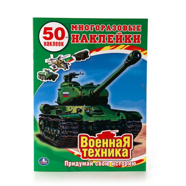Обучающая книжка с наклейками - Военная техникаНаклейки<br>Обучающая книжка с наклейками - Военная техника<br>