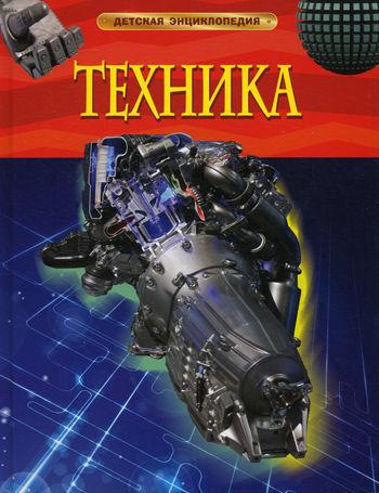 картинка Детская энциклопедия Техника от магазина Bebikam.ru