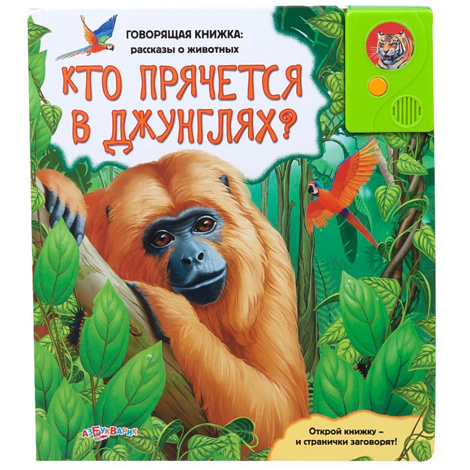 Говорящая книжка - Кто прячется в джунглях? из серии Рассказы о животныхКниги со звуками<br>Говорящая книжка - Кто прячется в джунглях? из серии Рассказы о животных<br>