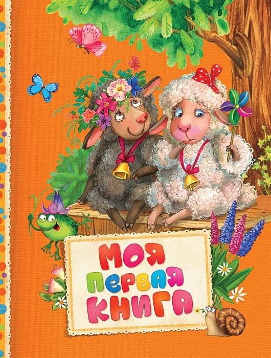 Сборник - Моя первая книга из серии - Читаем малышамХрестоматии и сборники<br>Сборник - Моя первая книга из серии - Читаем малышам<br>