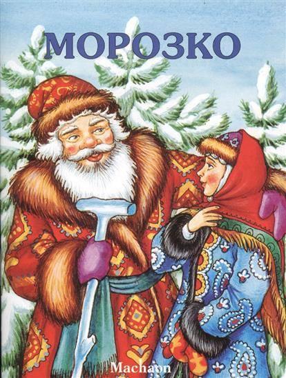Книга из серии Почитай мне сказку - Морозко фото