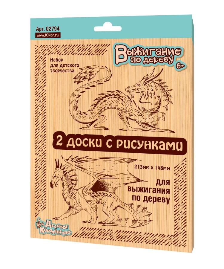Доски для выжигания - Драконы, 2 шт., Десятое королевство  - купить со скидкой